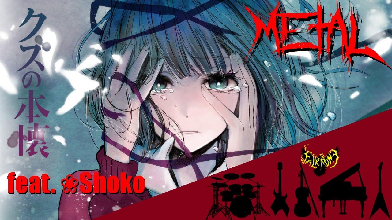 Kuzu No Honkai Ed Heikousen Full  E3 80 90feat  E2 9d 80shoko E3 80 91  E3 80 90intense Symphonic Metal Cover E3 80 91