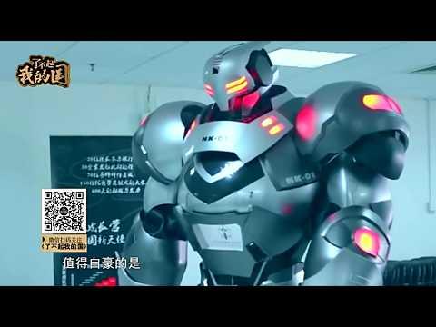 揭秘中国军事机器人  处于世界第一梯队