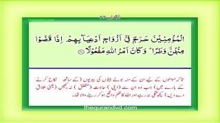 Para 22 Juz 22  Wa man yaqnut HD Quran Urdu Hindi Translation