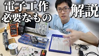 [Eng sub] 【For Beginner】How to start electronics and what item is needed.