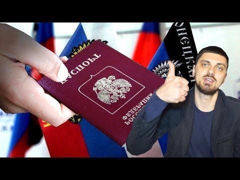 Россия выдает паспорта