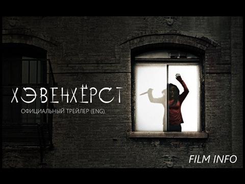 Хэвенхёрст (2016) Трейлер к фильму (ENG)