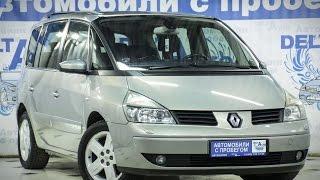 Renault Espace с пробегом 2006 | Дельта-АВТО