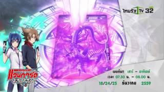 การ์ดไฟท์ แวนการ์ด Neon Messiah ฉายที่ช่องไทยรัฐเดือนธันวานี้