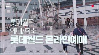 롯데월드 온라인예매/롯데월드 온라인예매 취소 방법