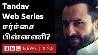 Tandev Web Series-ஐ இந்திய வலது சாரிகள் கடுமையாக தாக்குவது ஏன்?