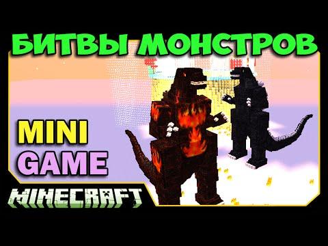 ч.19 Битвы Монстров Minecraft - Годзилла Против Кинг Конга (GODZILLA MOD)