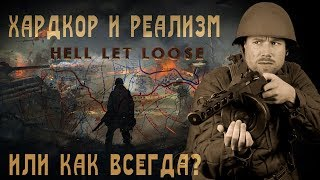 hell Let Loose - масштабный реалистичный шутер по Второй Мировой. Или нет?