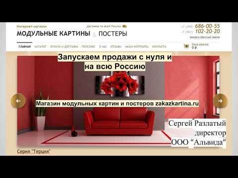 Запускаем продажи с нуля и на всю Россию: магазин модульных картин и постеров Zakazkartina.ru