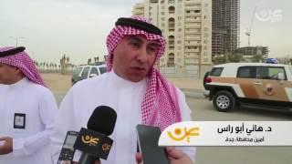 """شاهد: أمين """"جدة"""" يتجاهل سؤالًا محرجًا من أحد الصحفيين عن الأمطار ويغادر الموقع"""