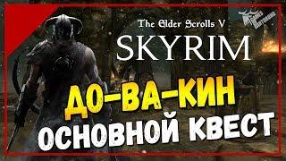 The Elder Scrolls V: Skyrim SE - Сюжет #1