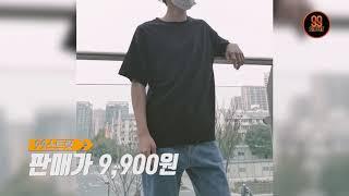 99스트릿패션 / 데일리 컬러 무지 라운드 오버핏 반팔…