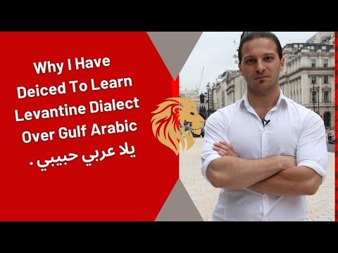 Learn Arabic | Levantine Arabic Lessons For beginners | Why I am Learning Arabic | English Subtitle
