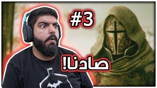 حكاية طاعون : صادونا !! - #3 - A Plague Tale