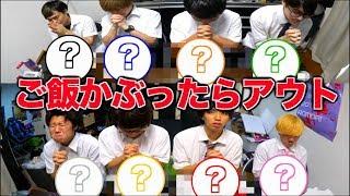 【検証】8人で別々のお持ち帰りの食べ物屋さん行ったらかぶるの???