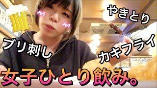 【女子ひとり飲み】カウンターでサクッと。カキフライ,鰤刺し,串焼き izakaya