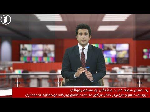 Afghanistan Pashto News 05.03.2019 د افغانستان خبرونه