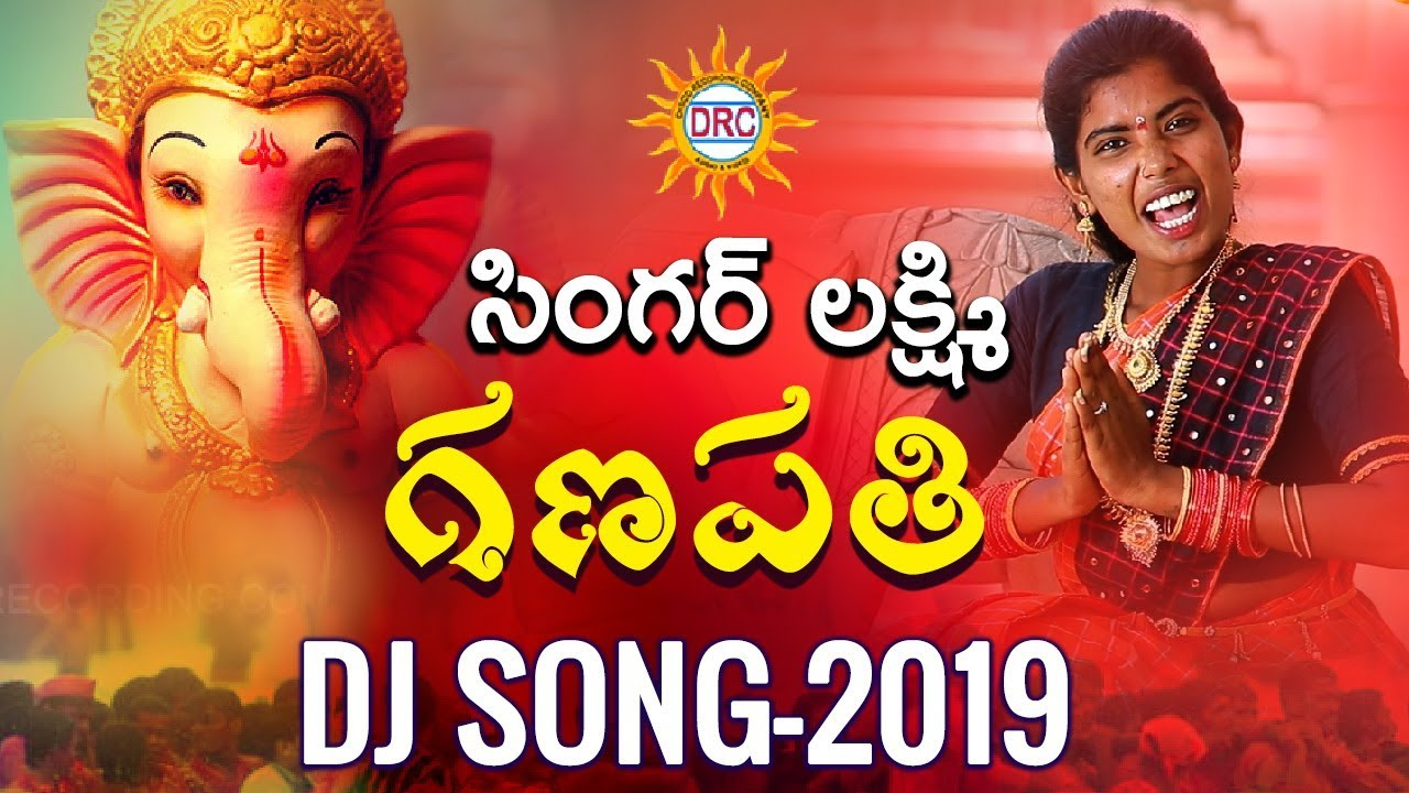 Singer #Laxmi #Ganapathi New Dj Song 2019 | Latest Ganapathi Dj Songs |  Telugu Dj Songs