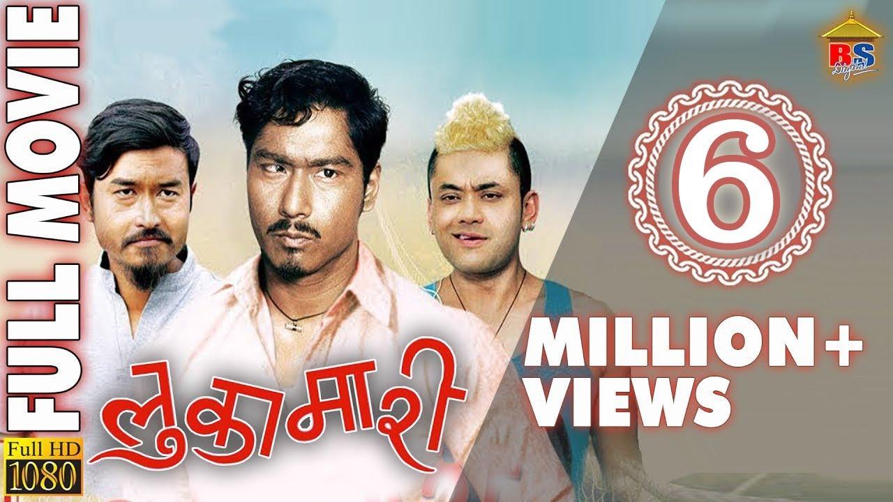 Download Hit Movie 2016 |LUKAMARI | लुकामारी | FULL MOVIE | Ft. Saugat Malla,Karma,Surbina Kark