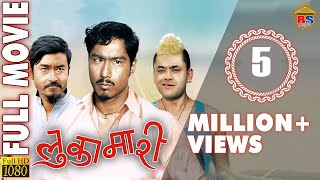 Hit Movie 2016 |LUKAMARI | लुकामारी | FULL MOVIE | Ft. Saugat Malla,Karma,Surbina Kark