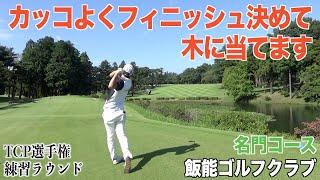 今年、最もパターに迷走していた時期です。試合1週間前、TCP選手権練習ラウンド編Vol.1 埼玉の名門「飯能ゴルフクラブ」で初プレー