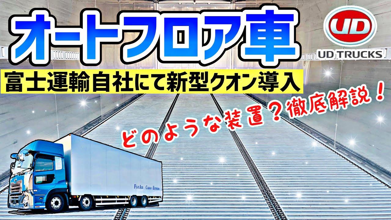 大型トラック特殊装置【オートフロア】とは!?新型クオンに搭載!2021 NEW QUON