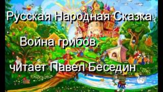 Русская Народная Сказка  Война грибов   читает Павел Беседин