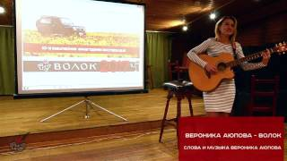 Волок (Live) - Вероника Аюпова
