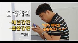 부산간판- 음악학원간판 제작 및 시공 By 민트콘