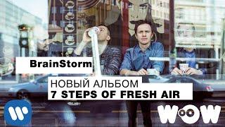 BrainStorm - сэмплер нового альбома «7 steps of Fresh Air» эксклюзив на WOW TV