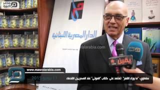 مصر العربية | سلماوي: