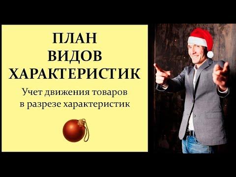 ПЛАН ВИДОВ ХАРАКТЕРИСТИК в 1С
