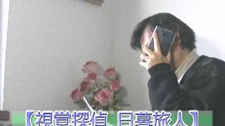 日暮旅人」堤幸彦「説明的になりすぎない」演出 「テレビ番組を斬る!」...