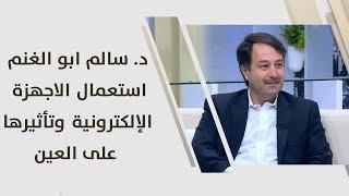 د. سالم ابو الغنم - استعمال الاجهزة الإلكترونية وتأثيرها على العين