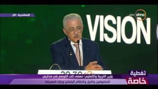 وزير التربية والتعليم - يطرح رؤيته لنظام الثانوية العامة الجديد في المؤتمر الوطني للشباب بالإسكندرية