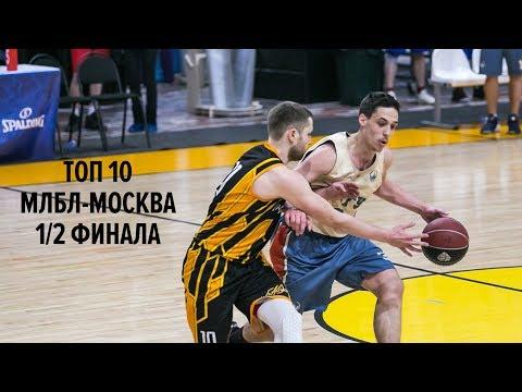 ТОП 10. МЛБЛ-Москва. 1/2 финала
