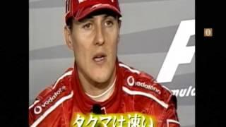 F1 2004 琢磨生特番オープニング.