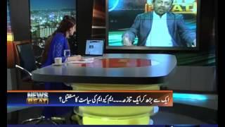 News Beat, 07 August 2015 Samaa Tv