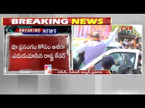 BJP President Amit Shah Reached To Hyderabad | CVR NEWS