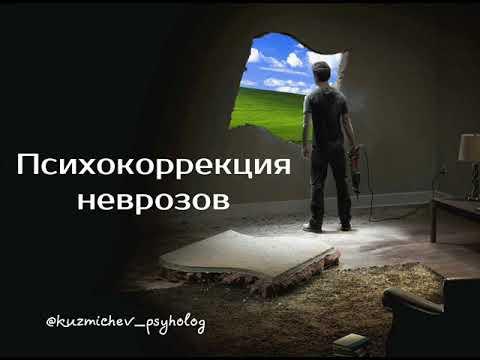 Психокоррекция невроза   психотерапевт Александр Кузьмичев