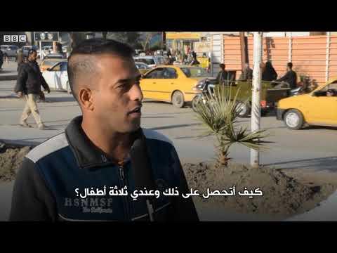 أنا الشاهد: كيف يتعامل المواطنون مع ظاهرة البطالة  في العراق  - 11:53-2019 / 1 / 4