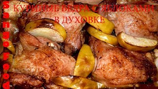 Куриные Бедра с Яблоками в Духовке /То Что Надо Для Быстрого Обеда или Ужина /Ну Очень Вкусно!