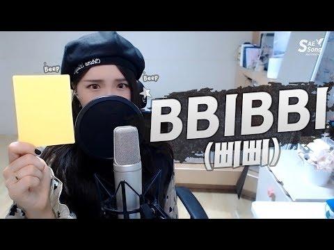 IU(아이유) - BBIBBI(삐삐) COVER by 새송|SAESONG