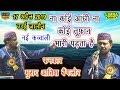 न क ई आ ध न क ई त फ़ न भर पड़त ह fankar murad atish banglore 17 april 2019 urai jalaun hd india mp3