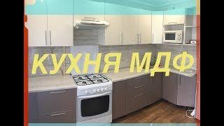 Кухня мдф (матовая)