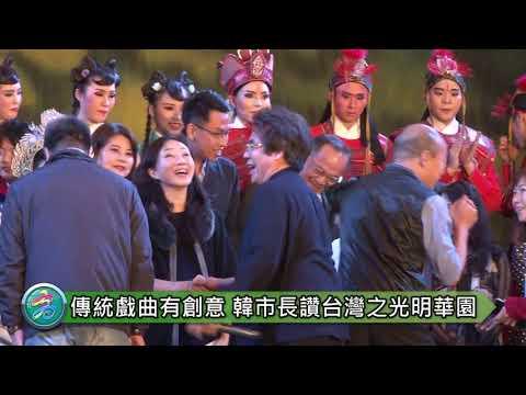「花燈六百年」愛河燈會驚艷登場 韓國瑜讚明華園不斷創新突破