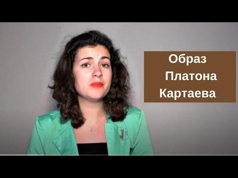"""Образ и характеристика Платона Картаева. """"Война и мир"""""""