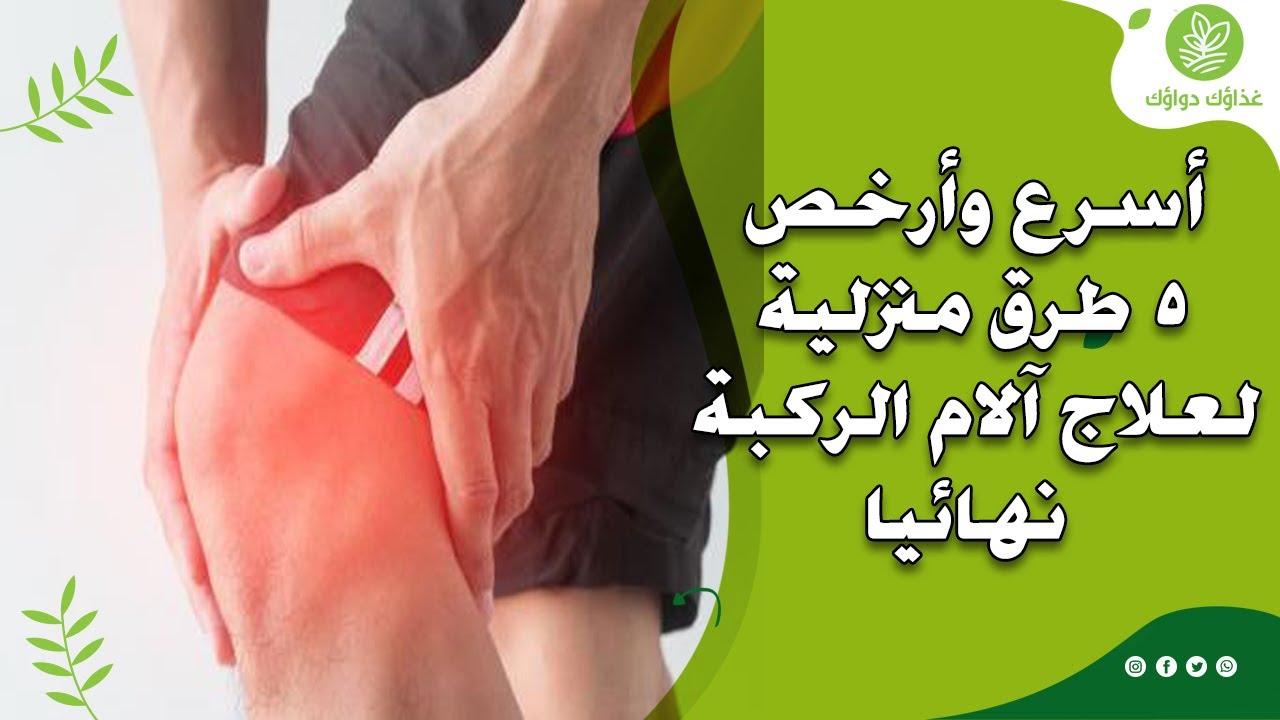 علاج الام الركبة بالأعشاب في المنزل أفضل أعشاب ممكن نستخدمها لعلاج آلام الركبة بالمنزل Youtube