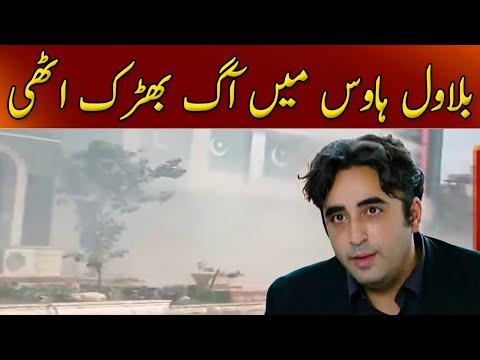 Fire in Bilawal House - Breaking News Urdu