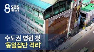 부천 요양보호사 확진…수도권 병원 첫 '코호트 …